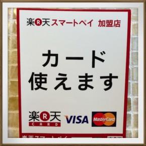 追記>カードがご利用できます!