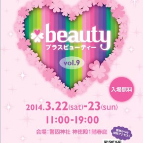 天神でイベント +beauty vol.9 (プラスビューティ) 出店いたします。
