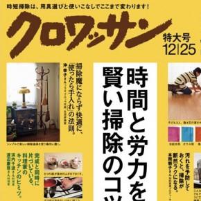 雑誌『クロワッサン』にヤムナ女史来日の様子が紹介されています。