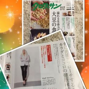 雑誌『クロワッサン』にヤムナ紹介されています。