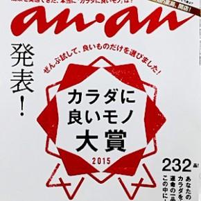 『カラダに良いモノ大賞』〜ヤムナ・ボール・メソッド