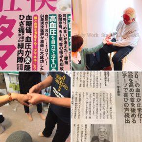 『壮快』4月号 に宮本先生の指テープが紹介されています