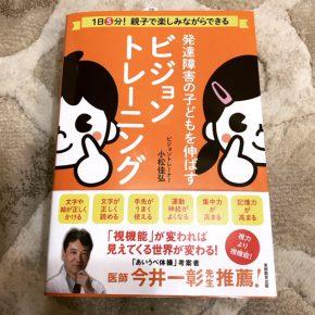 読んでみてください~小松先生が書籍を出版