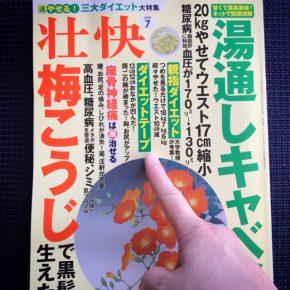 宮本先生の指テープが雑誌に紹介されています