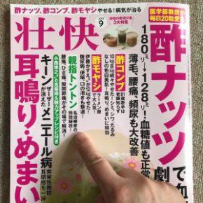 東洋医学の神秘に触れるvol.37~雑誌『壮快』掲載記念'親指トントン'で痛みを解消!脳に刺激を!!