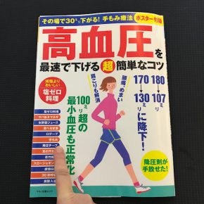 宮本先生のテクニックがムック本にて紹介されています